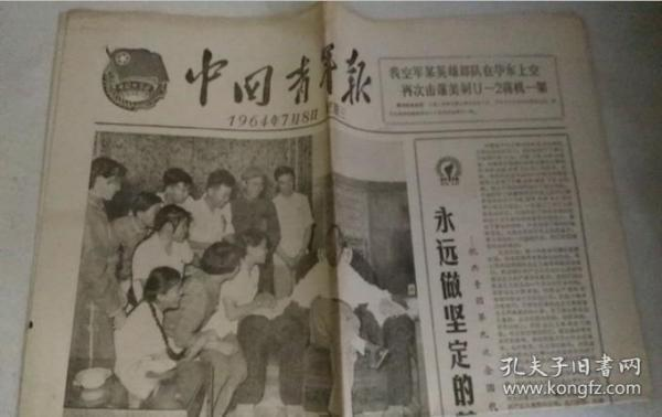 中國青年報 1964年7月8日