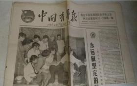 中国青年报 1964年7月8日