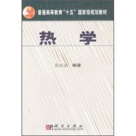"""热学(普通高等教育""""十五""""国家级规划教材)"""