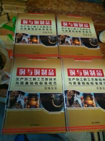 《铜与铜制品生产加工新工艺新技术与质量验收标准规范实务全书》(全4卷)04年1版1印,精装,公司图书室藏书,未见借阅记录。