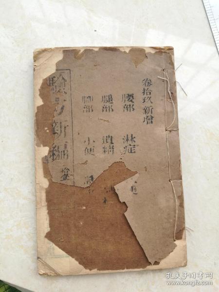 验方新编新增卷十九
