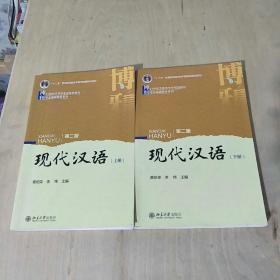 现代汉语第二版(上下册)【二版二印 内页有少量的笔迹】