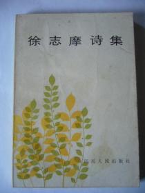 徐志摩诗集