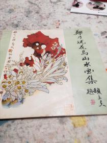 郑乃珖花鸟山水画集