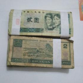 第四套人民币贰元(200张)