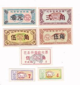 广东省广州市花县猪肉票 7种不同 今花都区生活票非粮票