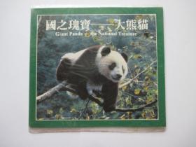 1993年珍稀野生动物纪念币 大熊猫纪念币 5元面值
