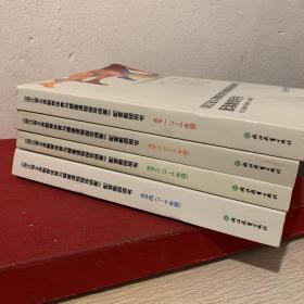 浙江省义务教育体育与健康课程指导纲要  配套教师用书 (水平二 3–4年级)  单本