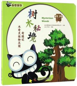 树木秘境/木奇灵植物王国奇遇记