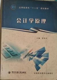 会计学原理 吴有庆