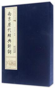 南京歷代經典詩詞(共3冊) 正版 馮亦同  9787553315980