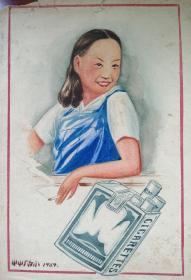 香烟广告画(原稿)