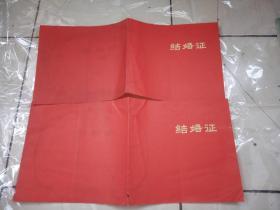 文革 结婚证(一对)毛主席语录