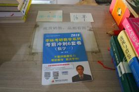 2019李林考研数学系列考前冲刺6套卷(数学一)