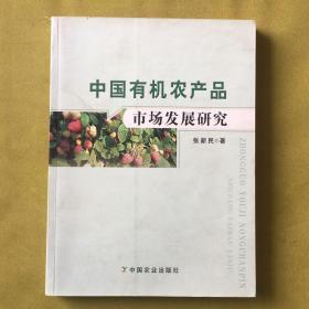 中国有机农产品市场发展研究