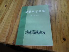 西晋故事新编【作者马舒签赠本并带印章】