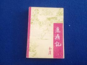 金庸 著 武侠小说 鹿鼎记(三)中国戏剧出版社