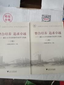 整合培养追求卓越:浙江大学本科教学改革与实践