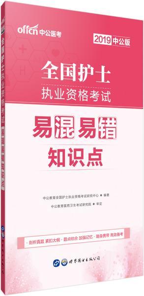 中公版·2019全国护士执业资格考试:易混易错知识点
