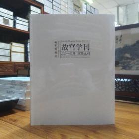 故宫学刊. 二○一三年 总第九辑. 2013 vol. 9