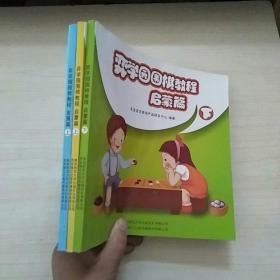 弈学园围棋教程 《启蒙篇 上下册 + 发展篇 上册》3本