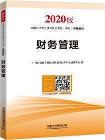 财务管理(2020中级会计)