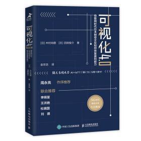 可视化4.0(物联网时代日本制造企业如何恢复盈利能力)