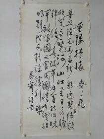 保真书画,中国楹联协会会长,顾问,我国著名诗、书、联、画名家,学者马萧萧四尺整纸书法一幅136.5×69cm,没有盖印章