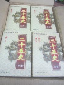 中华史书精典系列:二十五史(全本)简体横排标点本(全套17册) 小号字