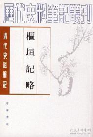 枢垣记略(历代史料笔记丛刊 · 清代史料笔记  全一册 PY)