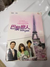 巴黎恋人 电视连续剧 韩剧 7碟DVD9