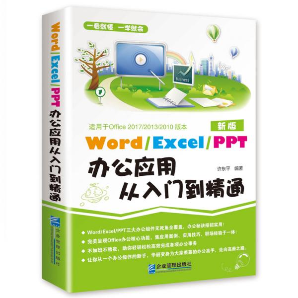 Word/Excel/PPT办公应用从入门到精通:新版