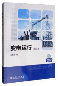 變電運行(第2版)/全國電力職業教育規劃教材