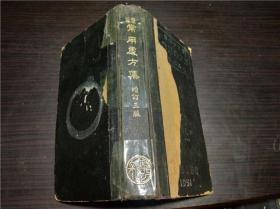 临床必备:常用处方集(新医书局1951年增订第三版)慎微 李定著