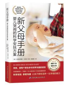 新父母手册(婴儿哭闹的科学安抚方案)