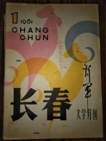 老作家萧军毛笔签名及夫人王德芬钢笔签名本图书(长春文学月刊)保真