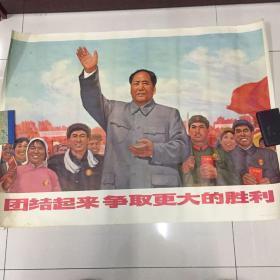 文革宣传画团结起来争取更大的胜利