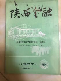 陕西金融 钱币专辑7 纪念我国最早的国家统一造币厂