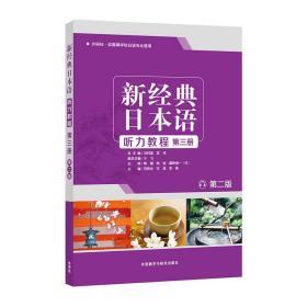 新经典日本语听力教程(第三册第2版)