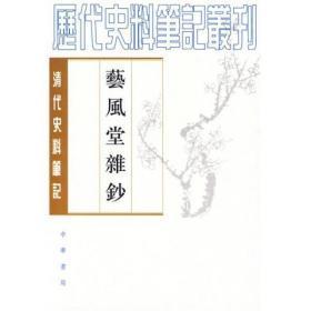艺风堂杂钞(历代史料笔记丛刊 · 清代史料笔记  全一册   一版一印  PY)