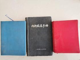 165 医疗手册 3本 红皮最后2页有手写的中医偏方