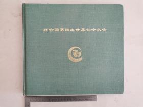 联合国世界妇女大会  邮册 有邮票,纪念封,纪念明信片 见图