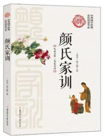 ★全民阅读书库:中华国学经典·颜氏家训