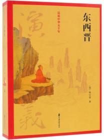话说中华五千年4:东西晋