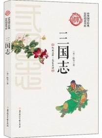 全民阅读书库:中华国学经典·三国志