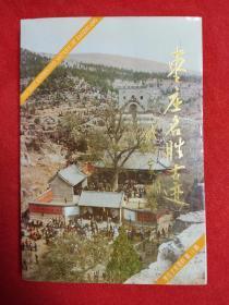 枣庄名胜古迹(1991年12月一版一印)