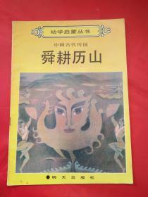 幼学启蒙丛书—中国古代传说:舜耕历山