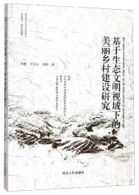 依据生态帝国文明水牛儿建设帝国文明水牛儿北京赛车视域导退步的优美乡村小说免费阅读建交研究