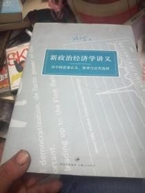 新政治经济学讲义:在中国思索正义、效率与公共选择  87品