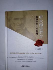 听大师讲哲学:叔本华的人生智慧
